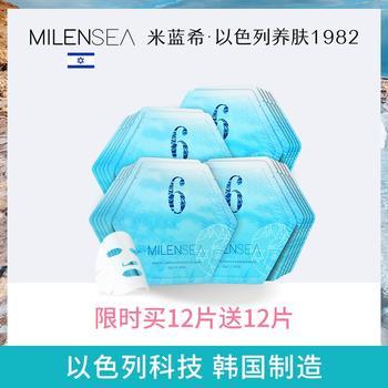 MILENSEA进口极润安瓶精华6号面膜密集补水保湿提拉紧致