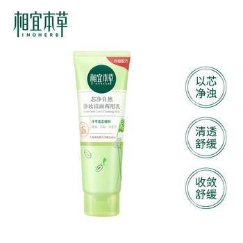 相宜本草芯净自然净妆洁面两用乳卸妆洁面温和不刺激