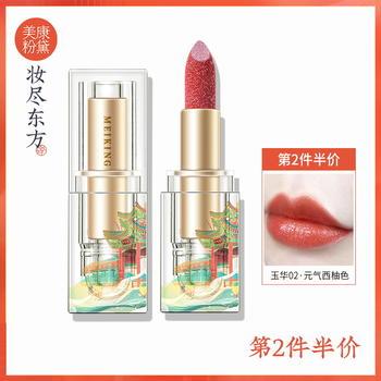 【第2件半价】美康粉黛颐和园晶玺口红唇膏持久保湿