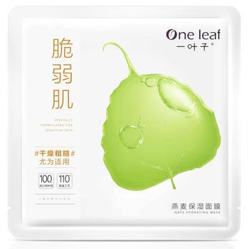 中国•一叶子燕麦保湿面膜25ml*5片