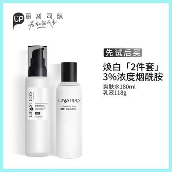 丽普司肽烟酰胺水乳套装提亮肤色