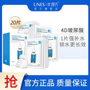 优理氏(UNES) 玻尿酸肽蚕丝面膜20片 补水锁水保湿修护提亮肤色