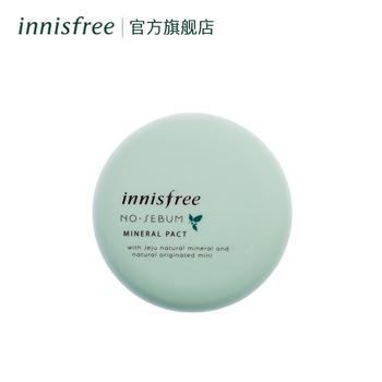 韩国•悦诗风吟(innisfree)控油矿物质粉饼 8.5g