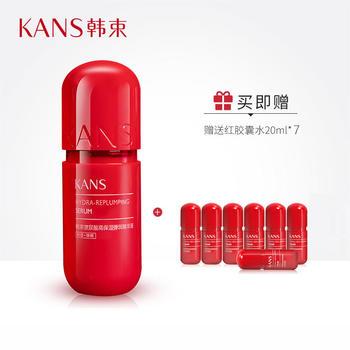 韩束 高机能红胶囊水补水保湿弹润爽肤精华水层清洁控油玻尿酸30ml