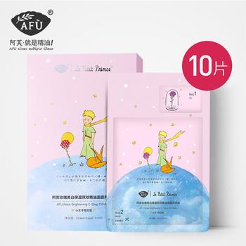 【第2件0元】阿芙小王子限定版玫瑰双效精油补水面膜美白淡斑