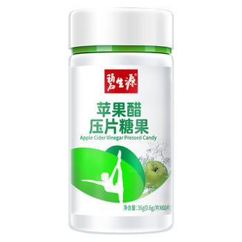 碧生源 苹果醋压片糖果60片/瓶排毒素清体脂 控制体重