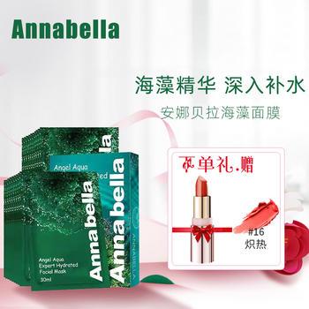 泰国安娜贝拉海藻面膜玻尿酸补水保湿美白 清洁毛孔