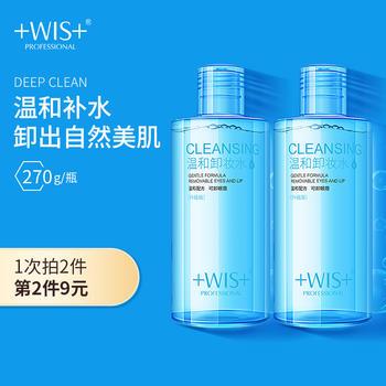 WIS温和卸妆水 眼唇脸三合一温和卸妆不残留清爽补水