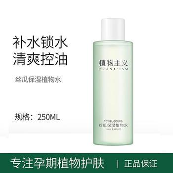 植物主义孕妇专用爽肤水补水保湿护肤品天然非喷雾