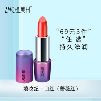 ZMC植美村彩妆嬉妆纪-口红(蔷薇红)