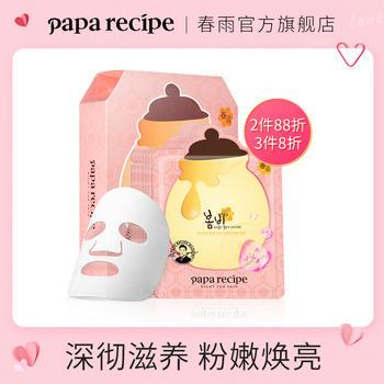 Papa recipe 春雨 玫瑰黄金蜂蜜面膜 25克/片 10片装