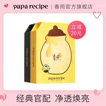 Papa recipe 春雨 补水保湿面膜*1盒+黑麦卢卡面膜*1盒