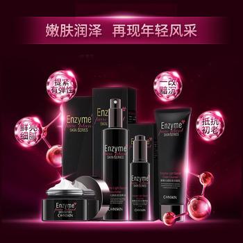 瓷肌酵素光感肌蜜礼盒4件套 补水保湿套装提亮肤色