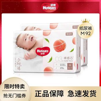 好奇铂金装纸尿裤男女通用尿不湿M92片(6-11kg)