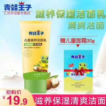 青蛙王子儿童洗面奶男女小孩补水滋润保湿洁面乳