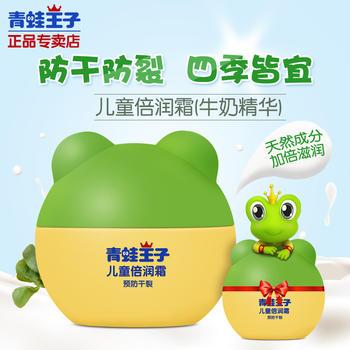 青蛙王子(FROGPRINCE) 儿童面霜润肤秋冬补水润肤露40g