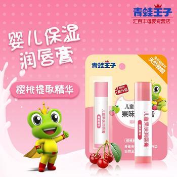 青蛙王子儿童樱桃精华果味润唇膏滋养防干燥保湿