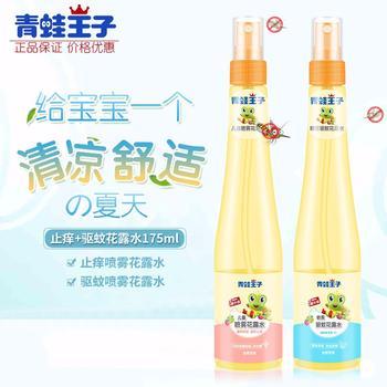 青蛙王子(FROGPRINCE) 2瓶装 婴儿童止痒花露水 喷雾型