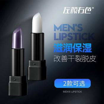 【顺丰发货】左颜右色男士口红自然型男妆润唇膏保湿滋润补水防干