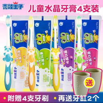 青蛙王子(FROGPRINCE)儿童牙膏牙刷套装3-6-12岁宝宝