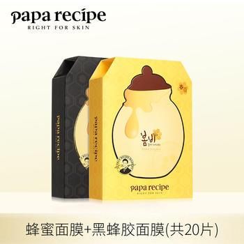 paparecipe春雨黄蜂蜜保湿面膜黑蜂胶面膜20片套装