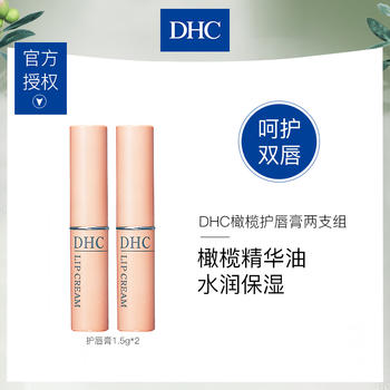 【谭松韵同款】DHC橄榄护唇膏两支组 日本正品润唇膏保湿滋润