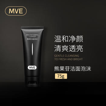 MVE熊果苷洁面泡沫深层清洁清爽控油温和柔润洗面奶女