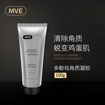 MVE多酚祛角质凝胶 面部温和清洁啫喱袪死皮补水修护