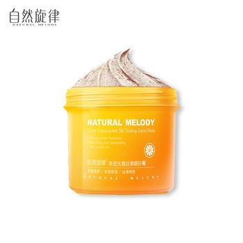自然旋律 净透光感丝滑磨砂膏250g 改善鸡皮肤全身光感