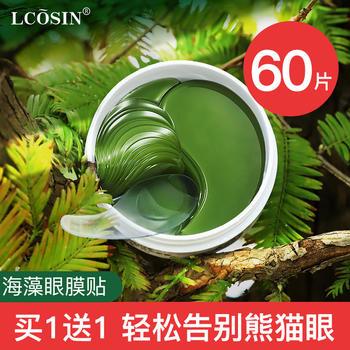 【买一送一】兰可欣海藻绿眼膜贴紧致淡化黑眼圈细纹