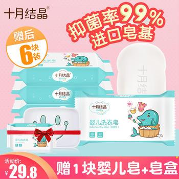 十月结晶婴儿洗衣皂婴儿香皂宝宝专用洗衣150g*5块