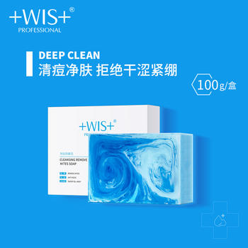 WIS净肤除螨皂100g海盐洁面部背部除螨祛痘控油沐浴皂