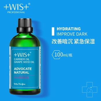 WIS葡萄籽油100ml基础油保湿滋润脸部全身护肤按摩基底