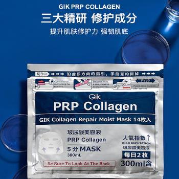 日本GIKPRP血清胶原蛋白面膜补水保湿舒缓修护面膜