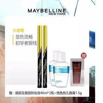 美国•美宝莲小金笔极细防水眼线液 0.5g(赠品套装)