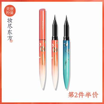 【第2件半价】美康粉黛眼线液笔持久防水防汗不晕染