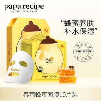 韩国paparecipe春雨补水保湿蜂蜜面膜10片/盒