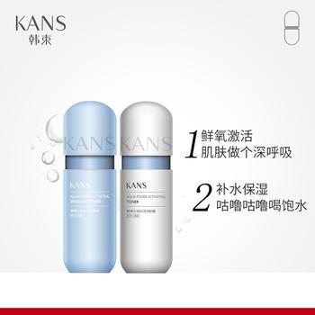 韩束高肌能系列蓝胶囊2件套(气泡水130ml+润肤乳50ml)