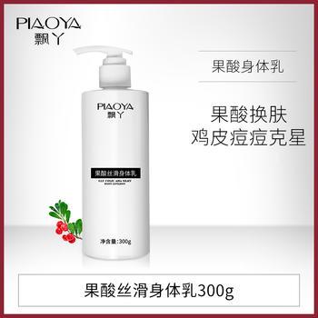 飘丫果酸身体乳保湿滋润香体全身补水持久美白去角质