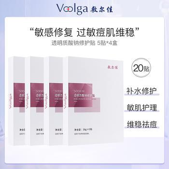 4盒敷尔佳1美透明质酸钠胶原蛋白修护贴