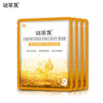 谜草集黄金胶原蛋白面膜补水锁水提拉紧致嫩肤10片