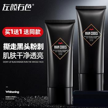 【顺丰发货】买1送1左颜右色撕拉面膜清洁毛孔粉刺鼻膜去黑头