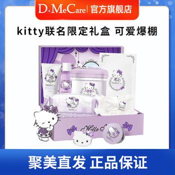 【聚美直发】DoMeCare&Hello Kitty联名限定礼盒8件套