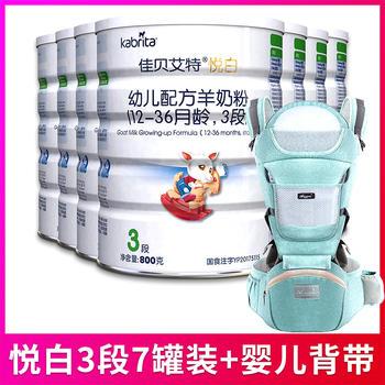 佳贝艾特婴儿羊奶粉3段悦白800g7罐装无积分背带套餐