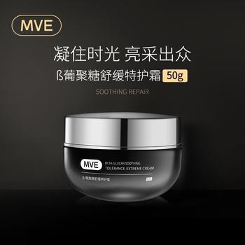 MVEβ-葡聚糖舒缓特护霜润泽保湿补水修护敏感肌清爽