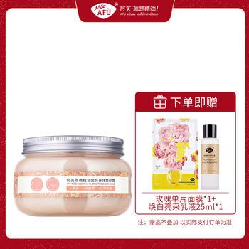 阿芙玫瑰精油莹亮身体去角质磨砂膏 嫩白肌肤