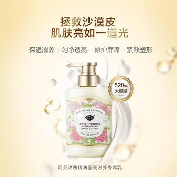 阿芙玫瑰精油香氛身体乳 嫩白肌肤持久留香滋润保湿不干燥