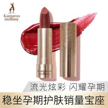 袋鼠妈妈孕妇专用口红怀孕哺乳期可用星钻光感柔雾口红孕妇化妆品