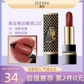 ZEESEA滋色大英博物馆埃及艳后口红小众品牌滋润唇膏