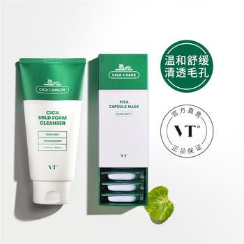 VT老虎小布丁清洁面膜+洗面奶深层清洁套装